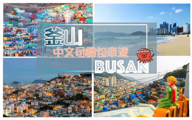 【韓國】釜山包車特輯,中文司機帶你遊釜山必去景點!