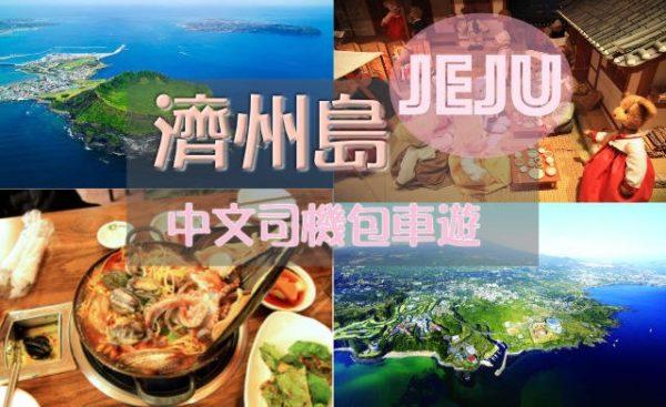 【韓國】濟州島包車特輯,中文司機帶你遊濟州島必去景點!