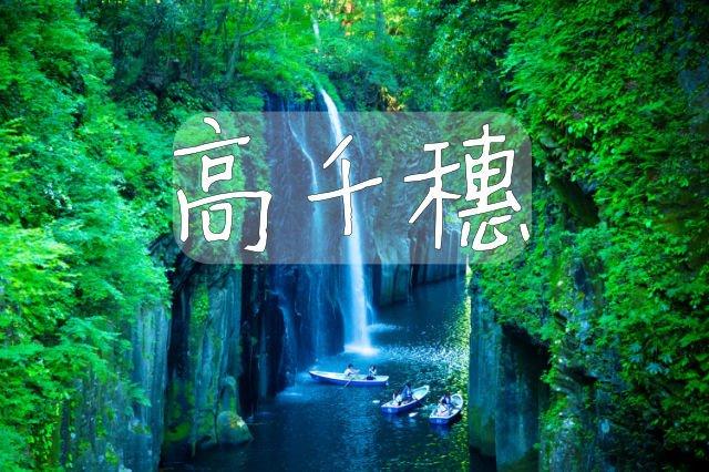 【日本】九州神話之鄉——高千穗,感受亙古不變的大自然氣息