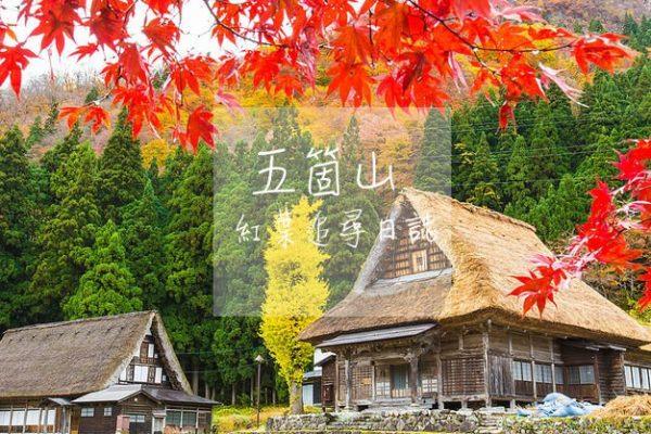 【日本】紅葉追尋日誌:富山五箇山篇