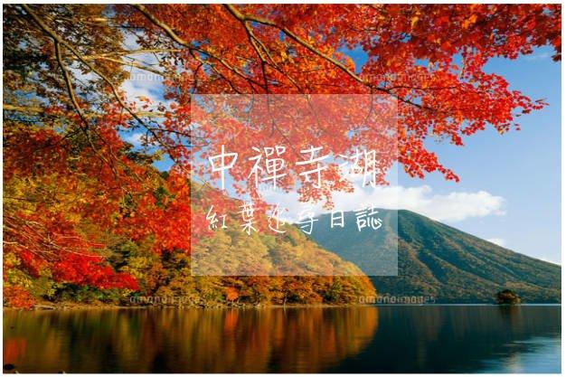 【日本】紅葉追尋日誌:日光中禪寺湖篇