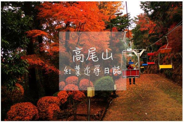【日本】紅葉追尋日誌:東京高尾山篇