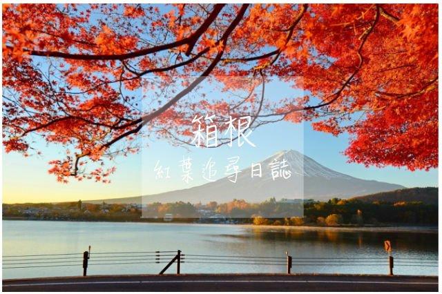 【日本】紅葉追尋日誌:神奈川箱根篇