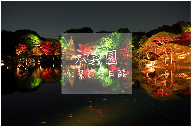 【日本】紅葉追尋日誌:東京六義園篇