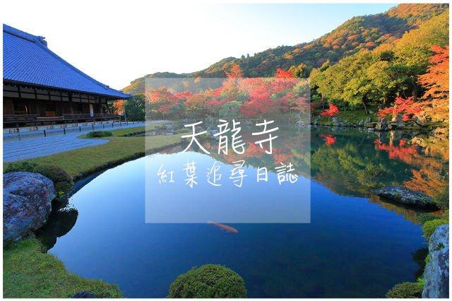 【日本】紅葉追尋日誌:京都天龍寺篇