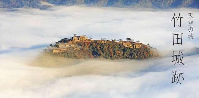 【日本】兵庫縣遺世獨立的天空之城——竹田城跡