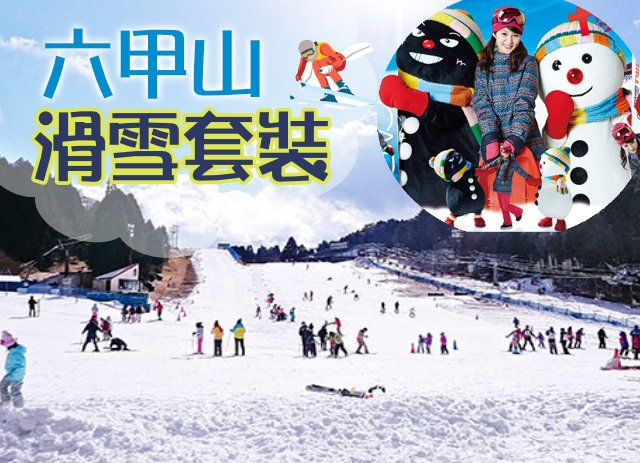 【大阪】六甲山雪場套裝行程,搭乘早去晚回航班,專屬包車全包,讓您輕鬆享受滑雪的樂趣!