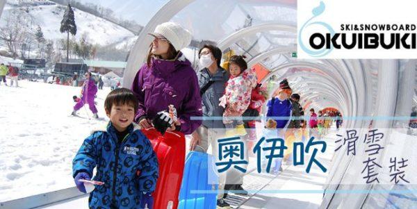 【日本】名古屋滑雪五日遊~輕鬆悠遊奥伊吹滑雪場,在地中文司機帶您探訪馬籠宿、妻籠宿、名花之里絕美花藝,每位只要台幣26000元起!