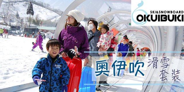 【日本滑雪特輯】享受馳騁雪地的飆速快感,五天最低只要35000元!