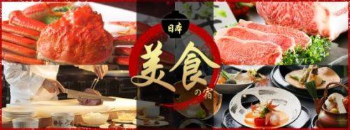 【北海道】計畫旅遊嚴選9間美食之宿~牛肉或螃蟹吃到飽!!!