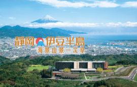 【日本】靜岡及伊豆半島;靠海望山豐富自然美景一次滿足!