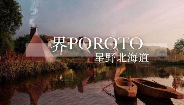 星野集團「界POROTO」北海道溫泉飯店2022年開幕!一起探索神秘愛努文化~