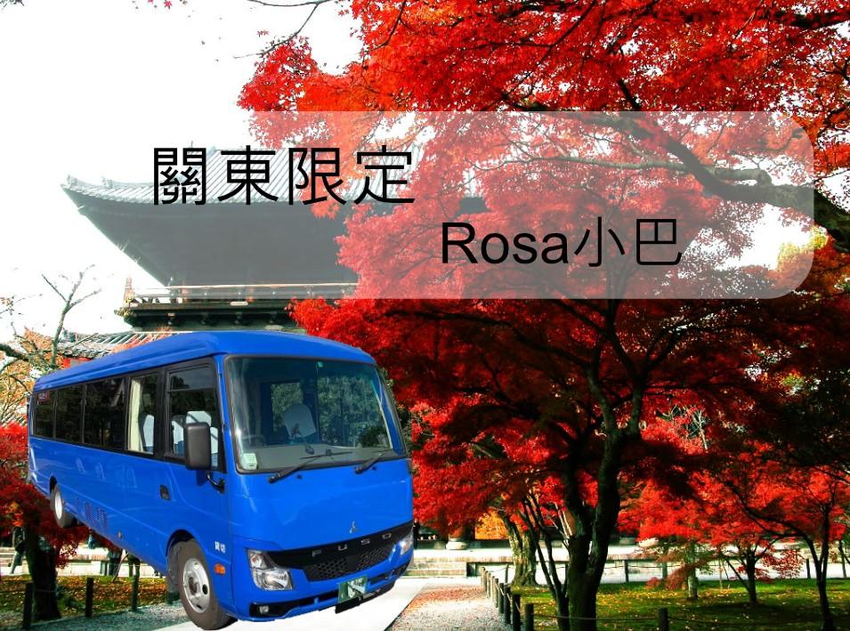 【日本】關東限定-Rosa小巴,中文司機好方便!